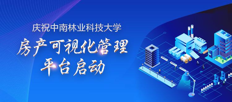庆祝中南林业大学房产可视化管理平台启动
